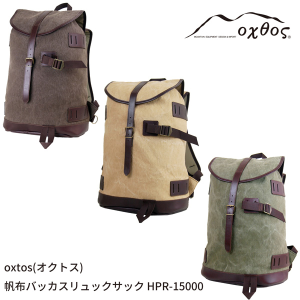 oxtos(オクトス) 帆布バッカスリュックサック HPR-15000【受注生産/納期2~3週間】