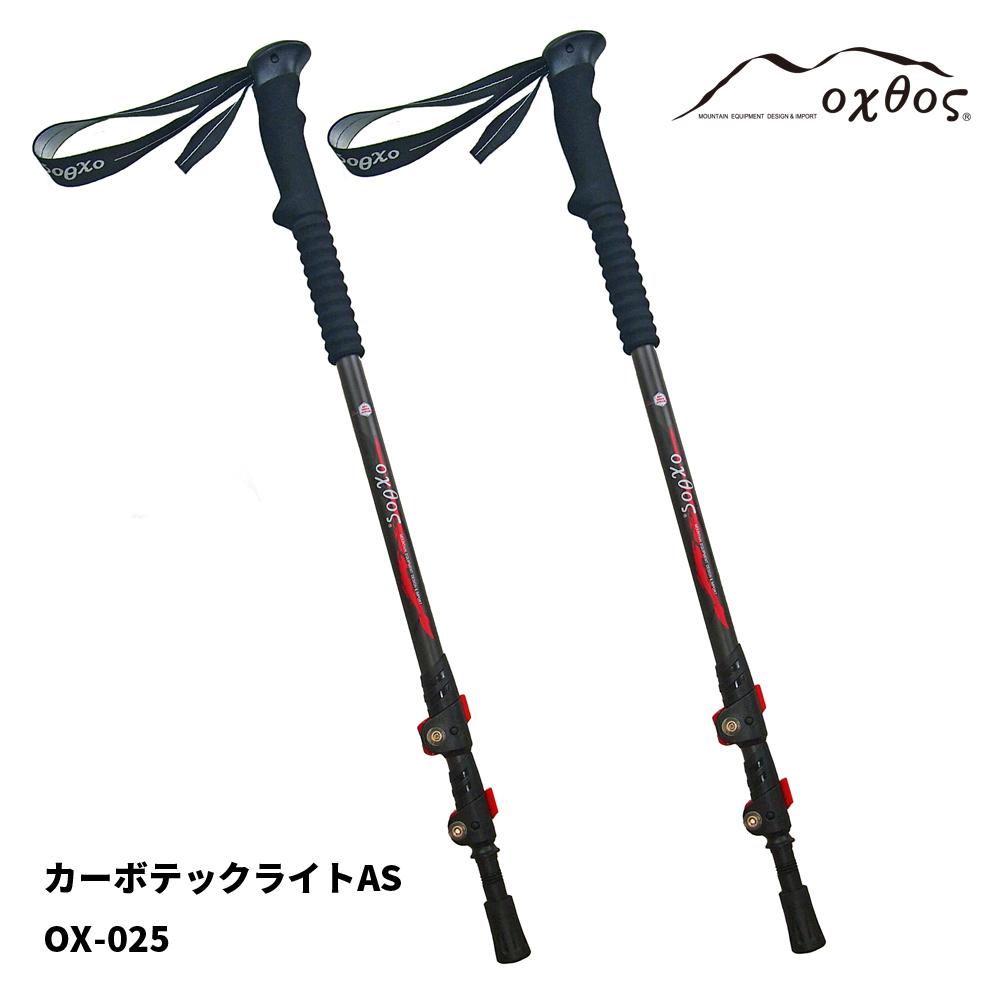 【B品特価】oxtos(オクトス) カーボテックライトAS (2本セット) OX-025【トレッキングポール/ステッキ/登山】
