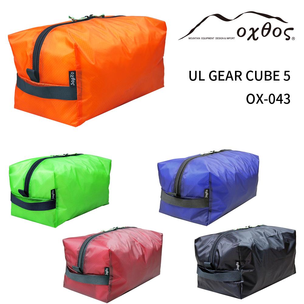 oxtos オクトス UL GEAR CUBE 5 スタッフバッグ WEB限定 OX-043 ☆正規品新品未使用品 ポーチ 防水 ドライ コーデュラ