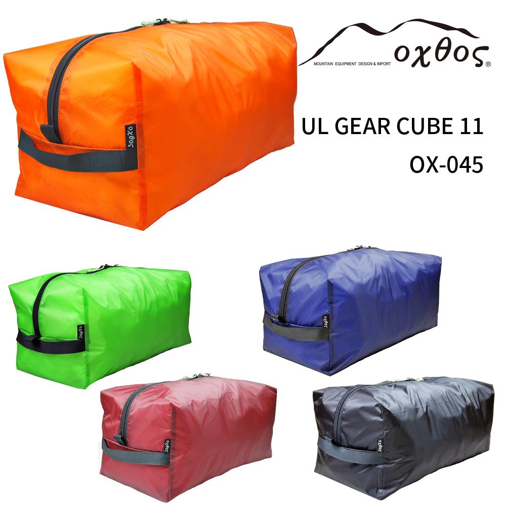 oxtos 卓抜 オクトス 激安セール UL GEAR CUBE 11 ポーチ OX-045 防水 コーデュラ スタッフバッグ ドライ
