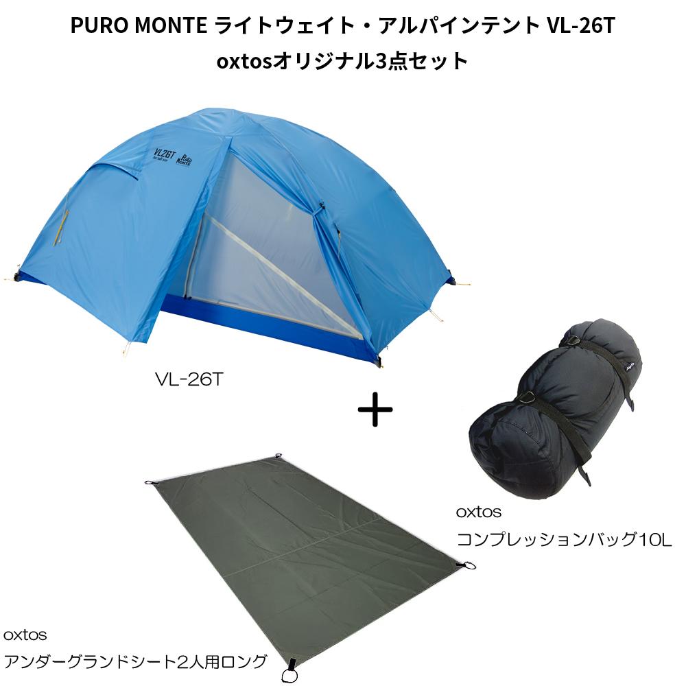 Flying sheet / 20D polyester lip (polyurethane waterproofing) Inner tent / 10D nylon lip (ventilation water-repellent processing)  sc 1 st  Rakuten & Oxtos   Rakuten Global Market: PUROMONTE (professional monte ...