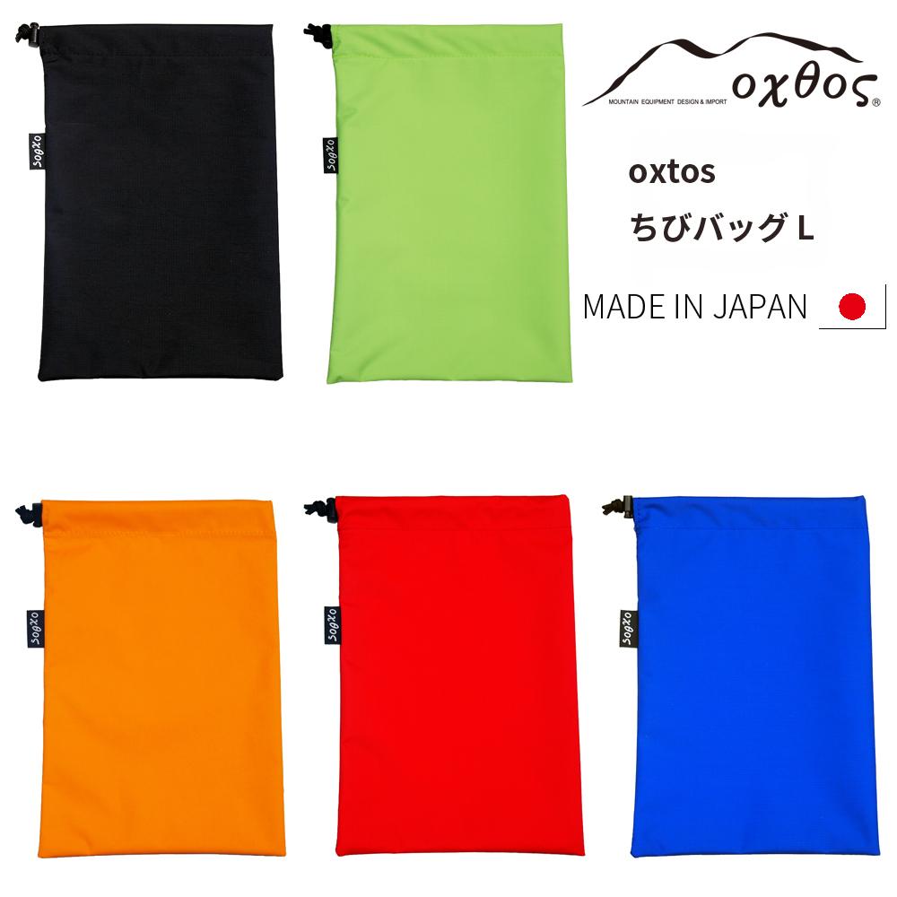 収納/袋/パッキング/透湿/防水/スタッフバッグ oxtos(オクトス) ちびバッグ L