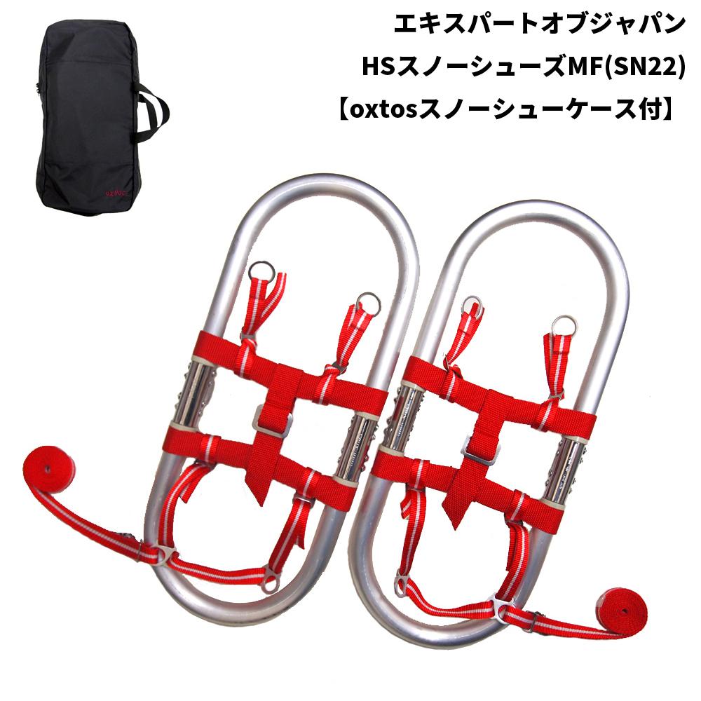 EXP(エキスパートオブジャパン) HSスノーシューズMF(SN22)【oxtosスノーシューケース付】