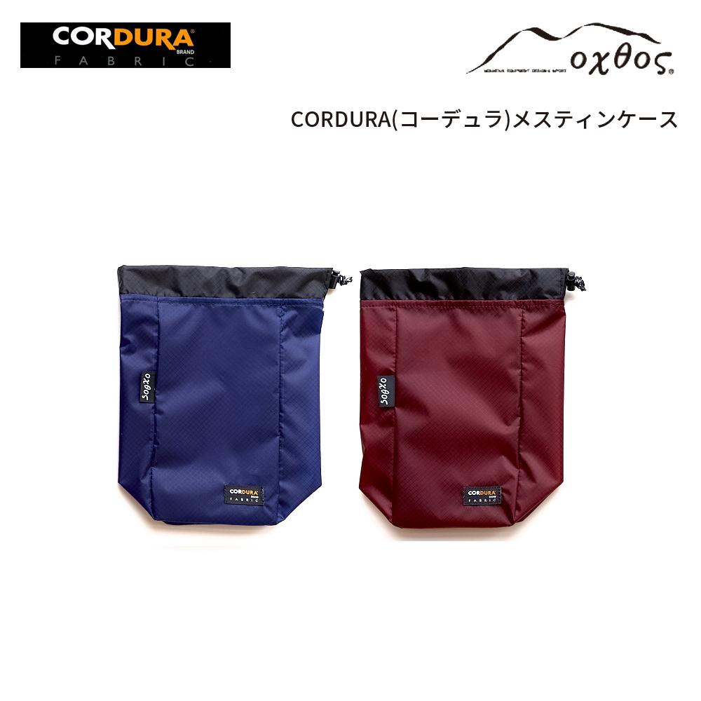 oxtos オクトス CORDURA マーケット 販売 メスティンケース メール便 日本郵便 発送可能