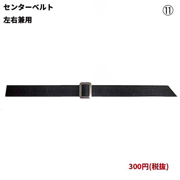 センターベルト 左右兼用 本物◆ 1本 OX-012 EXP AIR用 OX-050 MM スーパーSALE セール期間限定