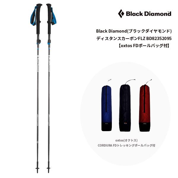 Black Diamond(ブラックダイヤモンド) ディスタンスカーボンFLZ BD82352095【oxtos FDポールバッグ付】