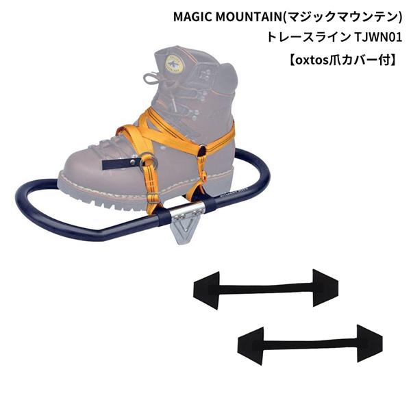 トレースライン (TJWN01)【oxtos爪カバー付】 MOUNTAIN(マジックマウンテン) MAGIC