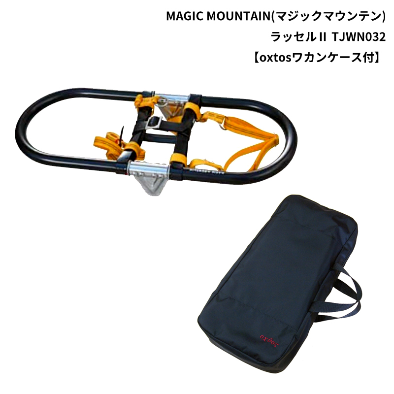 MAGIC MOUNTAIN(マジックマウンテン) ラッセル2 TJWN032【oxtosワカンケース付】