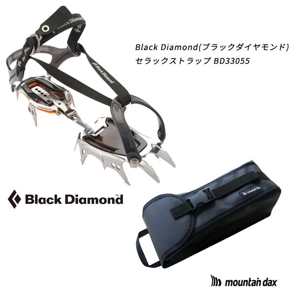 Black Diamond(ブラックダイヤモンド) セラックストラップ BD33055【mt.daxアイゼンケース付】