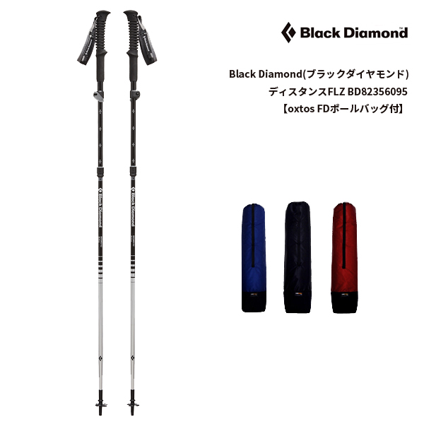 Black Diamond(ブラックダイヤモンド) ディスタンスFLZ BD82356095【oxtos FDポールバッグ付】