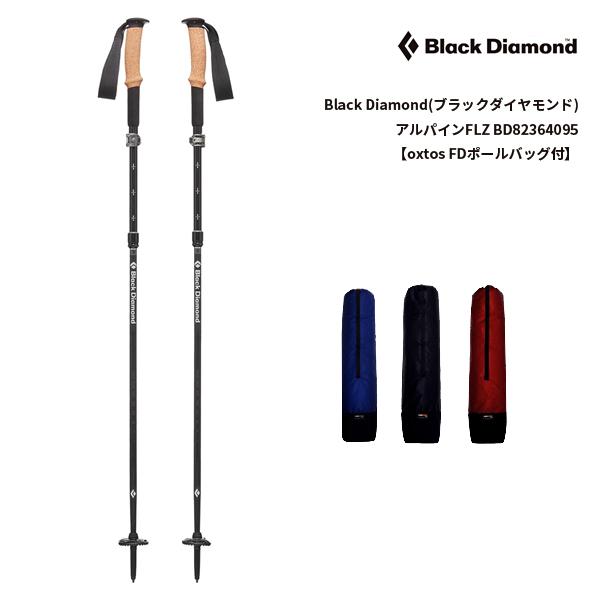 Black Diamond(ブラックダイヤモンド) アルパインFLZ BD82364095【oxtos FDポールバッグ付】