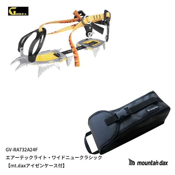 GRIVEL(グリベル)エアーテックライト・ワイドニュークラシック GV-RA732A24F【mt.daxアイゼンケース付】
