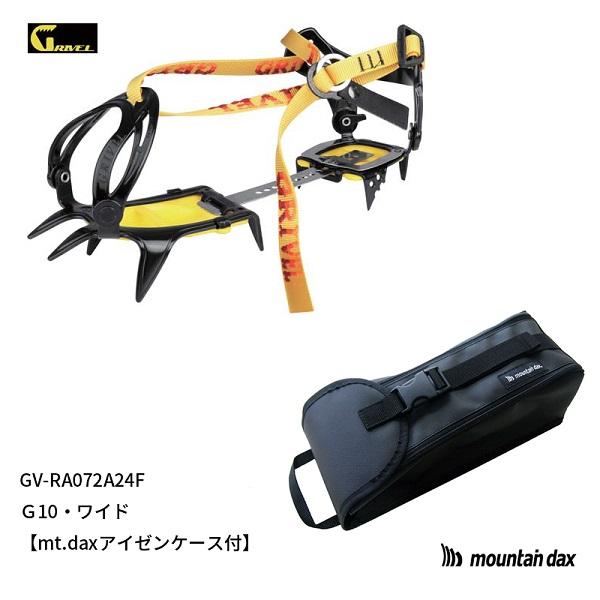 GRIVEL(グリベル)G10 ワイド GV-RA072A24F【mt.daxアイゼンケース付】