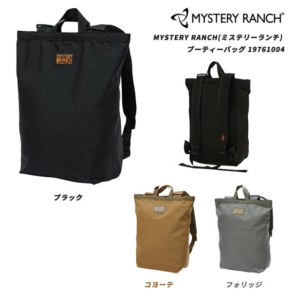 MYSTERY RANCH(ミステリーランチ) ブーティーバッグ 19761004