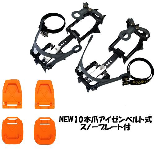 【送料無料】oxtos(オクトス) NEW10本爪アイゼンベルト式・スノープレート付