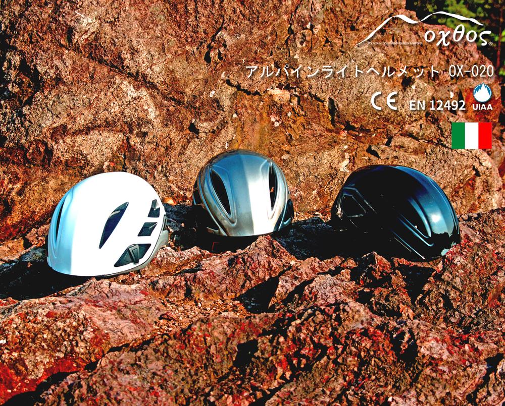 <title>クライミング 登山 渓流 oxtos オクトス アルパインライトヘルメット 新色追加して再販 OX-020</title>