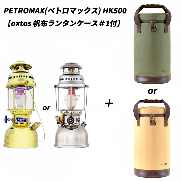 PETROMAX(ペトロマックス) HK500【oxtos 帆布ランタンケース#1付】