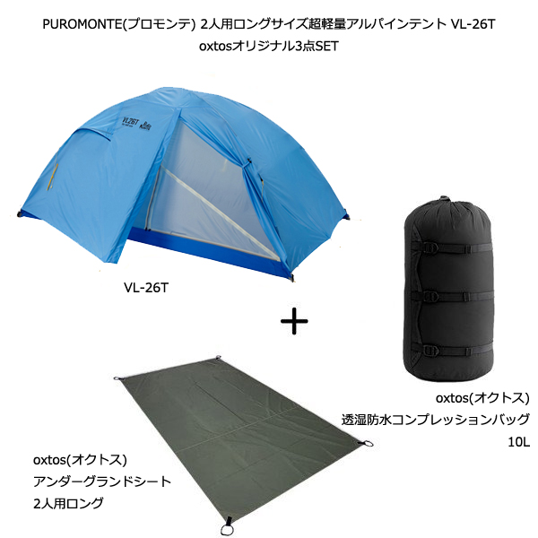 PUROMONTE(プロモンテ) 2人用ロングサイズ超軽量アルパインテント VL-26T【oxtosオリジナル3点セット】