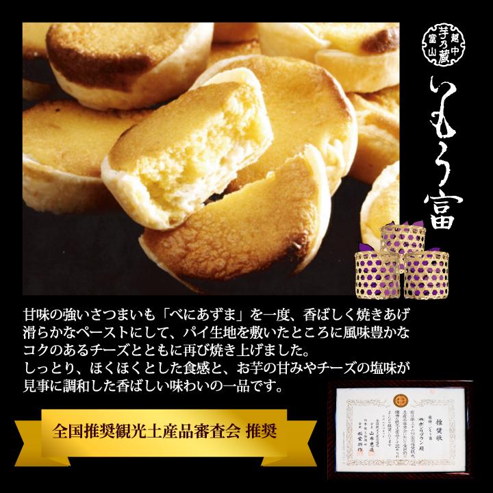 受賞銘菓3種アソート(12個入)