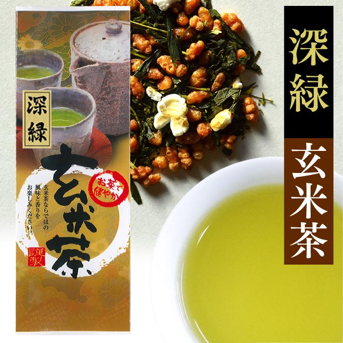 香ばしい玄米と深蒸し煎茶を合わせました 玄米茶 深緑100g 静岡茶 お茶 緑茶 日本茶 煎茶 茶葉 炒り玄米 健康 自宅 水出し プレゼント ショップ 送料無料新品 会社 深蒸し茶 お湯 深むし カテキン 美容