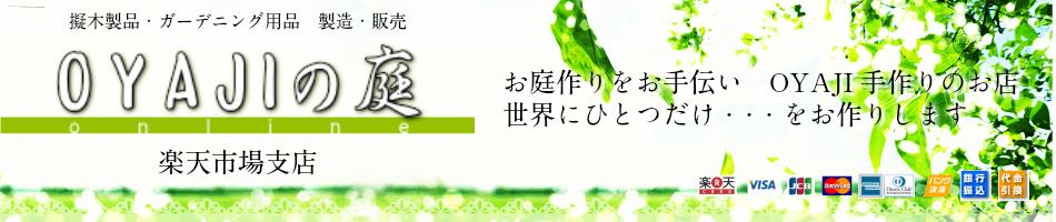 OYAJIの庭 楽天市場支店:ガーデニング用品・水栓・プランター・エクステリア・擬木製品