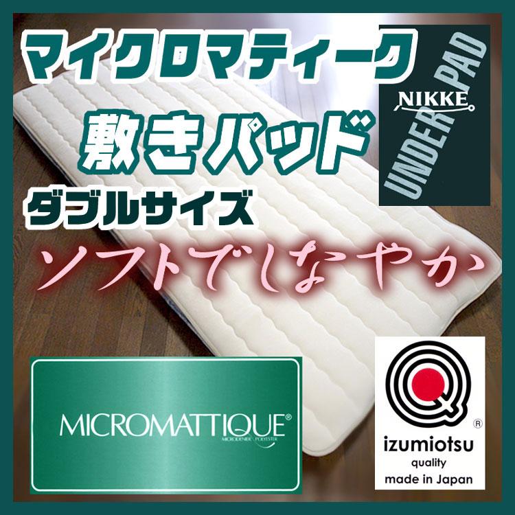 マイクロマティーク あったか 敷きパッド 敷パッド ダブルサイズ ニッケ NIKKE 日本製 ハイテク敷きパッドシーツ ベッドパッド ベッドパット 超極細繊維