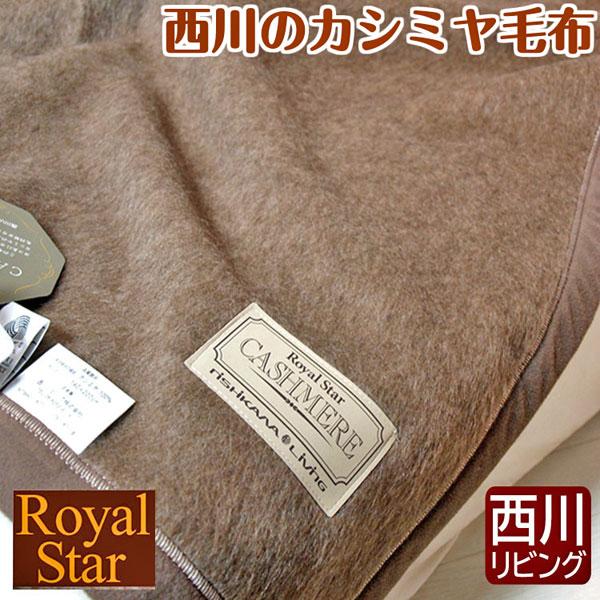西川 カシミア 毛布 シングル 毛羽部分カシミヤ100% ブランケット もうふ 純毛毛布 カシミヤ毛布 西川 リビング 日本製