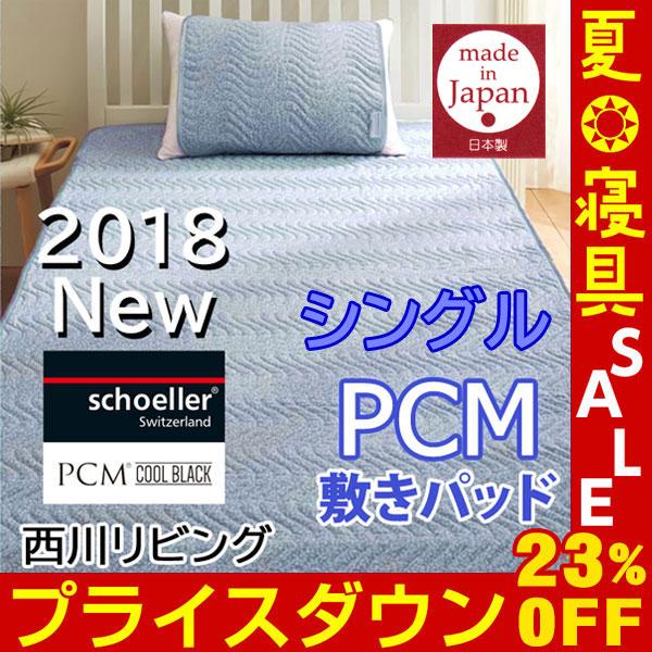 西��んやり冷� シングル PCM 敷パッド 敷�パッド クールブラック 接触冷感 PCM81