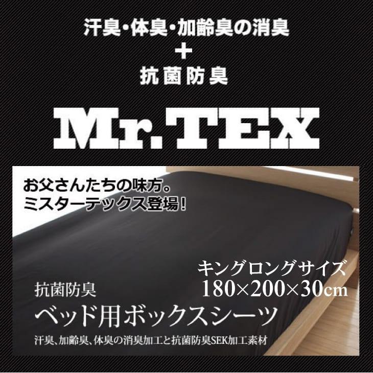 敷布団カバー キングサイズ Mr.TEX ミスターテックス 抗菌防臭 ベッドシーツ キングロング 180×200×30センチ 【ボックスシーツ ベッドシーツ シーツ box】【送料無料】【キャッシュレス 還元 対応】【母の日】【父の日】