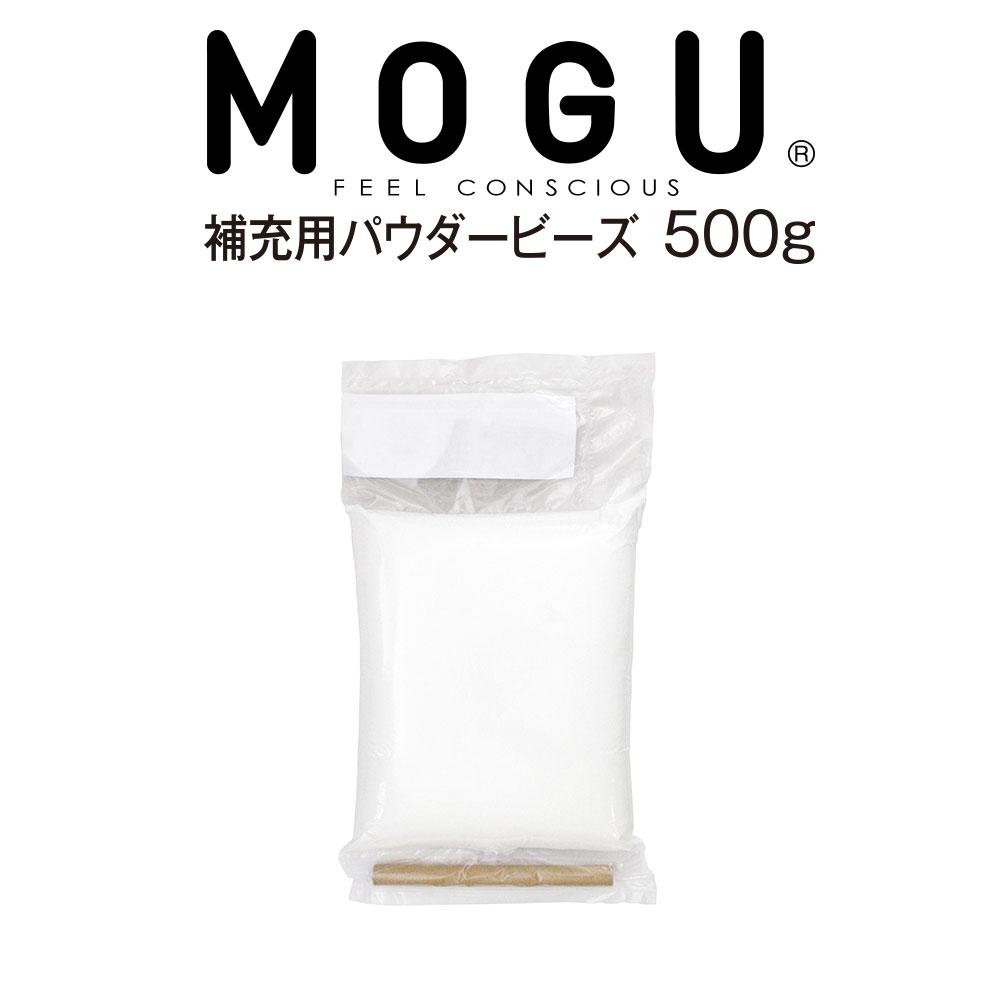 MOGU モグ 正規品 パウダービーズ補充材 500g ビーズクッション中身の単品売り ビーズ ビーズ枕 パウダービーズ補充材500g 追加 年中無休 オンラインショッピング ビーズクッション 中素材 ピロー まくら pillow MOGU専用 クッションの中身