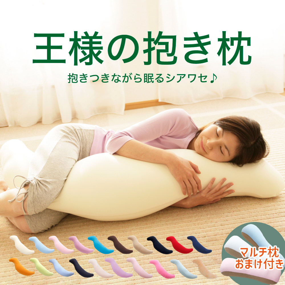 小さいサイズの抱き枕!場所を取らず安眠のお供にイチオシは?
