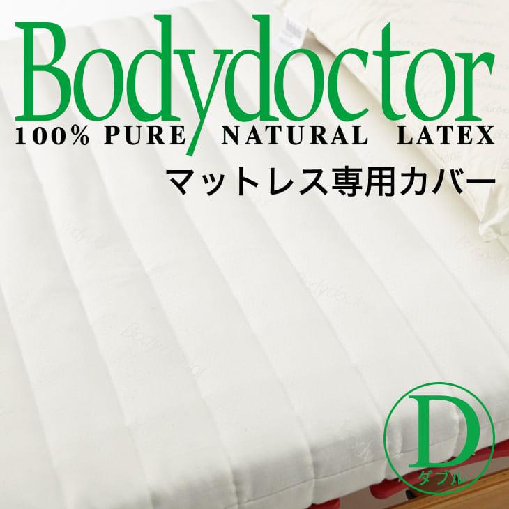ボディドクターR レギュラー ダブルマットレス専用カバー(Body Doctor)【送料無料】【高反発ラテックス】