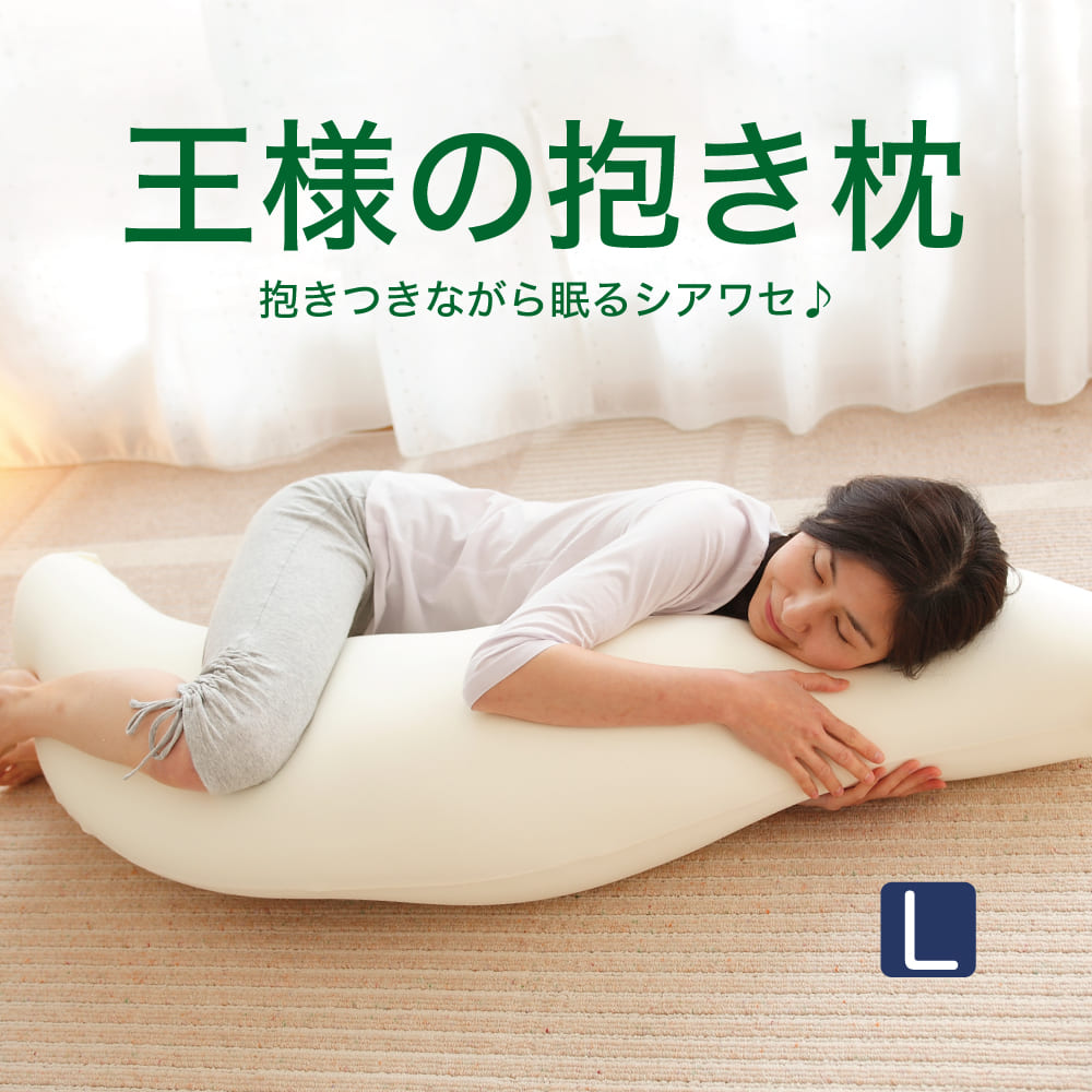 Pillow | The King of pillows L size (Jumbo) ( contents + dakimakura cover )