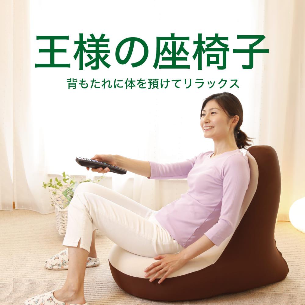 座椅子 王様の座椅子【送料無料】【座いす ビーズ 日本製】【母の日】【父の日】