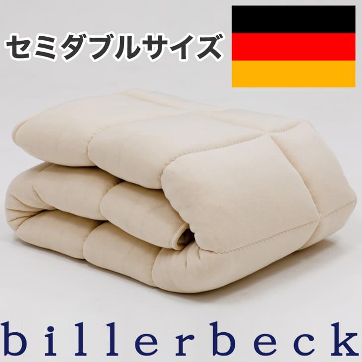 敷布団 セミダブルサイズ billerbeck(ビラベック) WOHLFULボゥルフ羊毛敷き布団 セミダブル(120×200センチ)【送料無料】