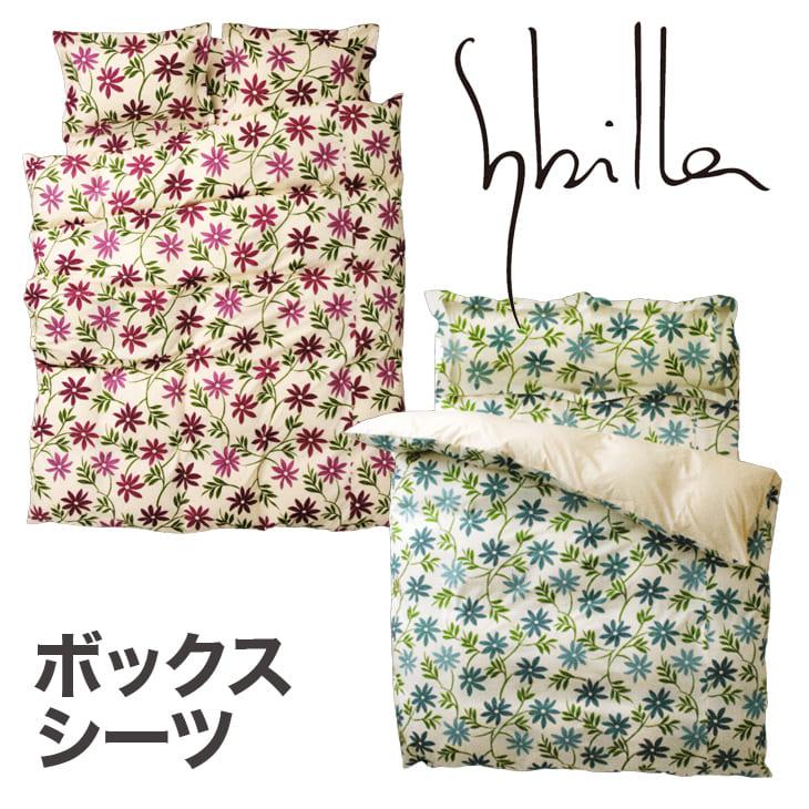 シーツ シングルサイズ Sybilla(シビラ) Campo(カンポ) ボックスシーツ (ハニカムトップ) 100×200×30センチ ブロード生地 【送料無料】【BOXシーツ ベッドシーツ】