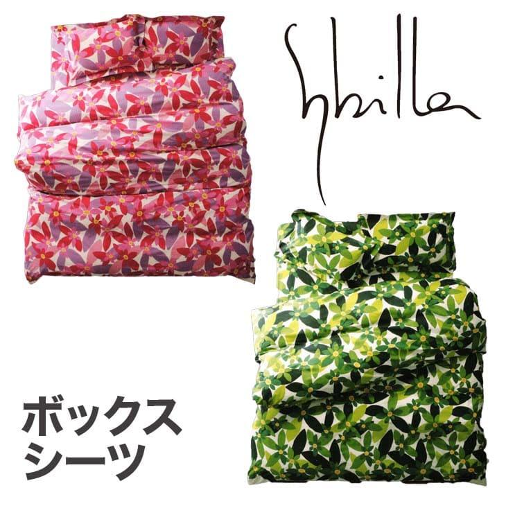 シーツ シングルサイズ Sybilla(シビラ) Maranta(マランタ) ボックスシーツ (ハニカムトップ) 100×200×30センチ ブロード生地 【送料無料】【BOXシーツ ベッドシーツ】