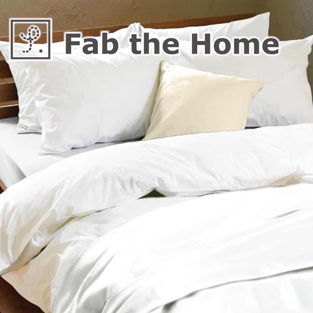 布団カバーセット ダブルサイズ Fab the Home(ファブザホーム)の寝具カバー4点セット Solid(ソリッド) ベッド用ダブル(掛けカバー+ベッドシーツ+枕カバー) ホワイト【かわいい おしゃれ オシャレ】【送料無料】【母の日】【父の日】