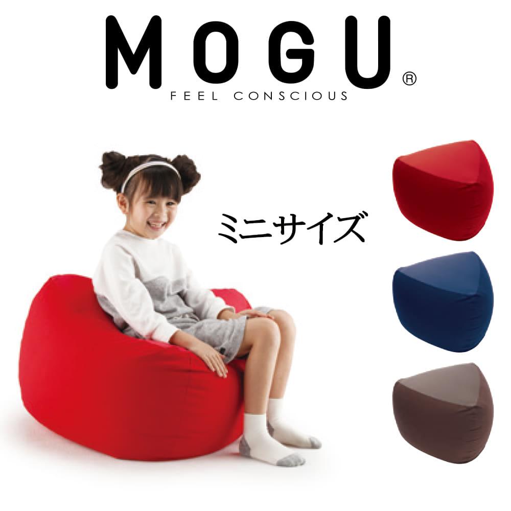 日本製 送料無料 35%OFF MOGU モグ 正規品 三角フィットソファミニ パウダービーズの優しい感触 時間指定不可 ビーズソファ リクライニングソファ ミニソファ フロアカウチ 1人掛け リラックス フロアクッション オットマン ビーズクッション クッション