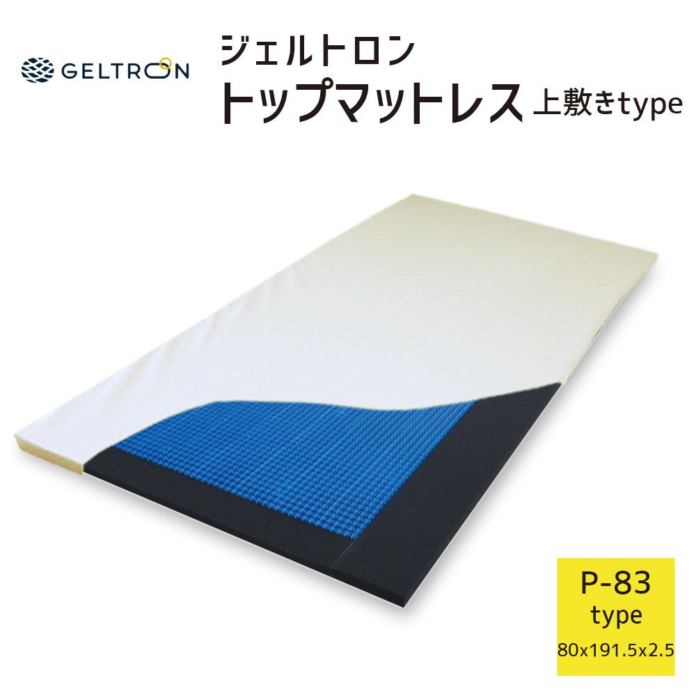 ジェルトロン トップマットレス P-83 (GTP-SS) マットレスの上に敷くだけで、体圧分散と通気性が格段にアップ より快適な寝心地を演出します【送料無料】【日本製 GELTRON 高通気 敷パッド 敷きパッド 寝返り 背中 腰 腰痛 ジェル 介護 床ずれ 床擦れ】