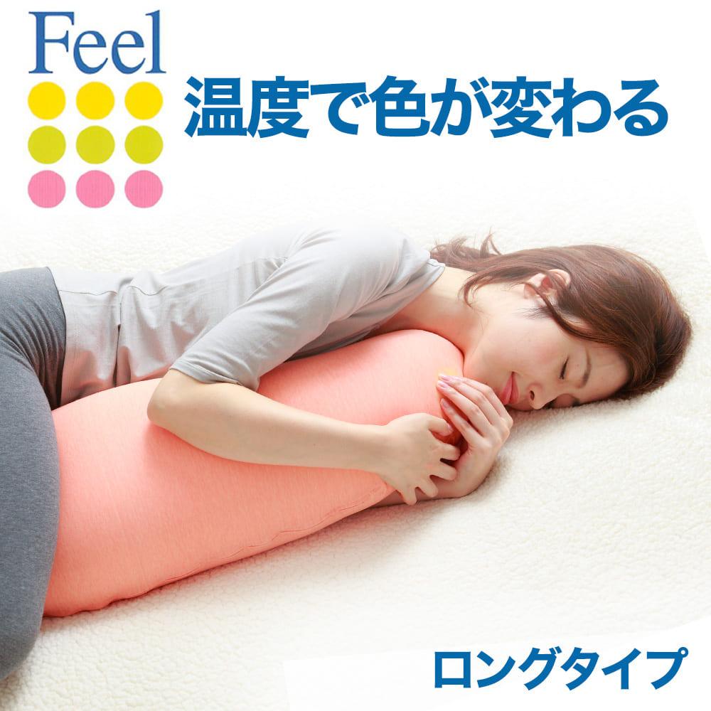 Feel (フィール) 抱き枕 ロングタイプ(長さ145センチ) オレンジ&イエロー 温度で色が変化する不思議な抱き枕 【送料無料】【日本製 ボディーピロー マタニティ 妊婦 横向き いびき 授乳クッション ギフト】【N】 【母の日】