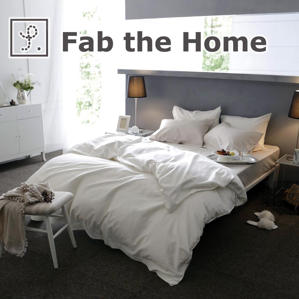 Fab the Home(ファブザホーム) Fine cotton(ファインコットン) コンフォーターカバー クイーンサイズ(210×210センチ)【掛け布団カバー 掛布団カバー ふとんカバー クイーン Q シンプル 上質 無地 おしゃれ ホワイト ストーン】【ギフトラッピング無料】