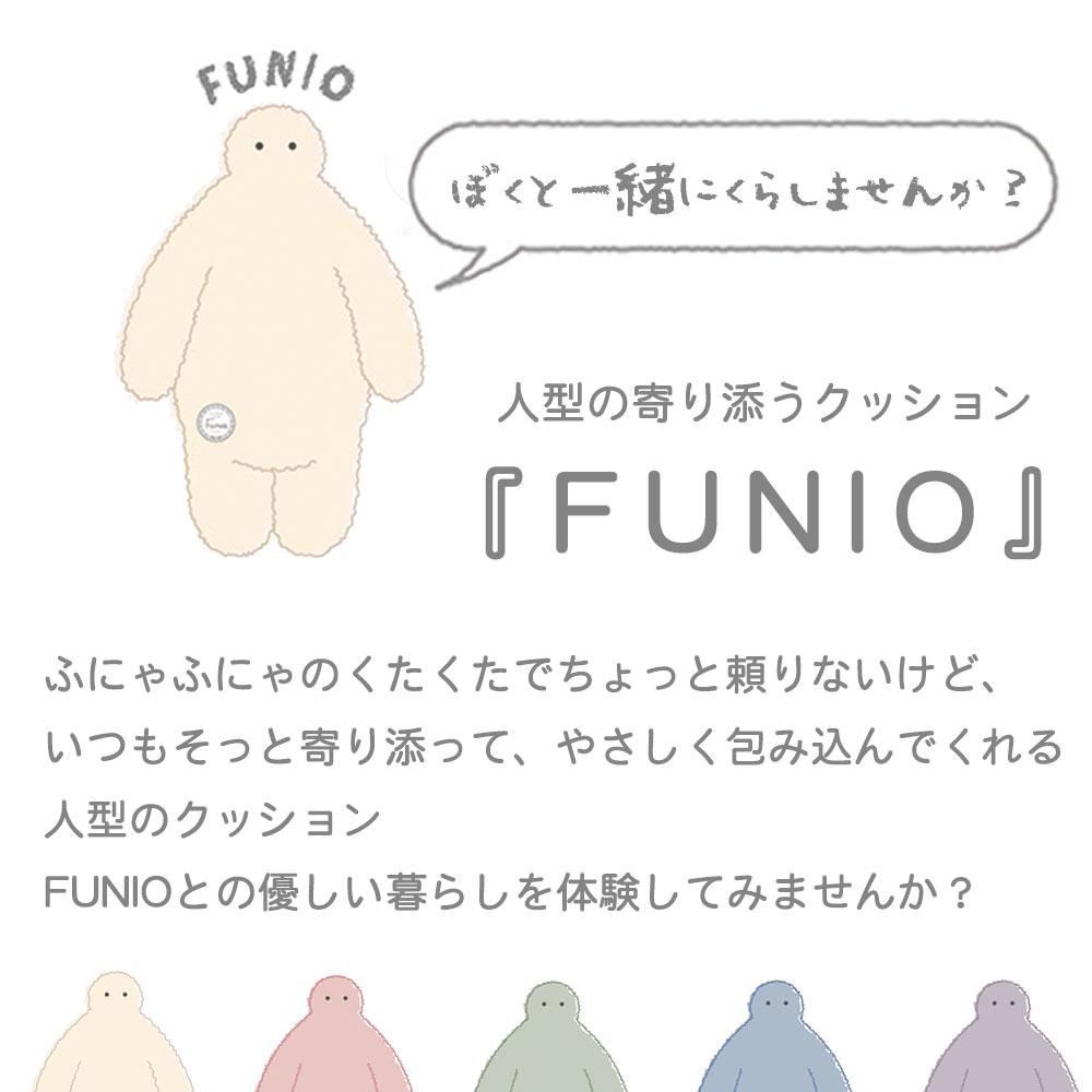 FUNIO 抱きまくら Lサイズ 画像2