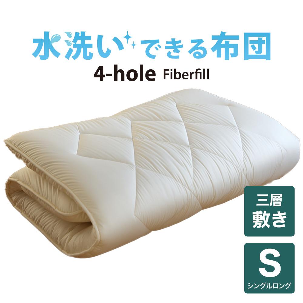 洗える布団(4-HOLE 3層敷布団) シングルロング(100×210センチ)【日本製】【送料無料】【アレルギー対策】【母の日】【父の日】