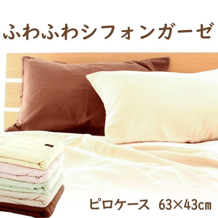 枕カバー43×63 枕カバー 43×63 新商品 ふわふわシフォンガーゼピロケース 43×63センチ ピローケース pillow 名入れ対応可 case まくらカバー 今だけ限定15%OFFクーポン発行中 +550円