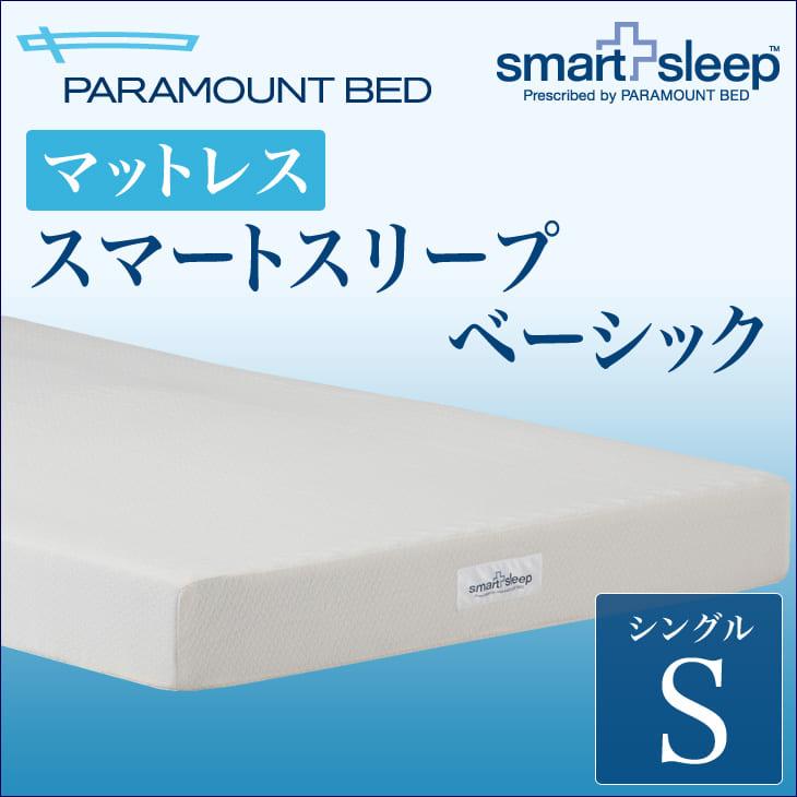 【在庫処分】 マットレス シングルサイズ PARAMOUNT PARAMOUNT シングルサイズ BED(パラマウントベッド) マット】 スマートスリープ ベーシック シングルサイズ 約97×195×15.5センチ【送料無料】【PARAMOUNT BED パラマウントベッド】【マットレス mattress マット】, shouei net shop:d17ce5b6 --- totem-info.com