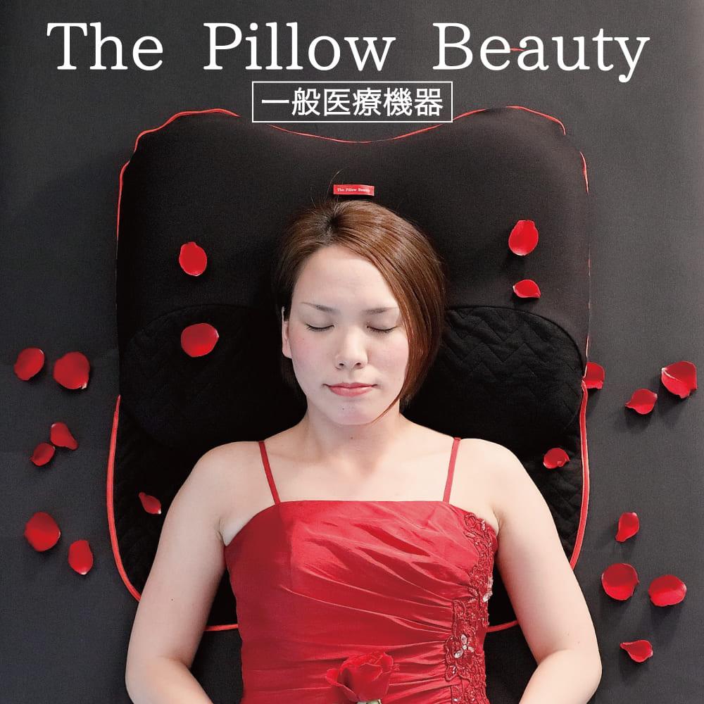 ザ・ピロー ビューティー(The Pillow Beauty) 美しく眠る、それがビューティーの根源。 眠っている間のビューティーケア枕 【ギフトラッピング無料】【送料無料】【枕 まくら 女性向け 洗える 温活 女性向け 美容 温熱治療 健康 肩こり 肩コリ 高反発】【N】