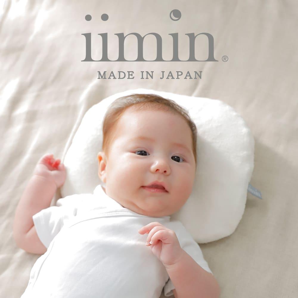 あす楽対応 ギフトラッピング無料 日本製 名入れ対応可 +550円 iimin ベビーピロー プレミアム 赤ちゃんの頭の形 安眠と寝心地にもこだわった枕約 AL完売しました。 幅21×長さ27cm ベビーまくら 出産祝い イイミン 新生児 N 授乳 頭の形 ねんね 赤ちゃん用枕 ベビー枕 超人気 ベビー用品