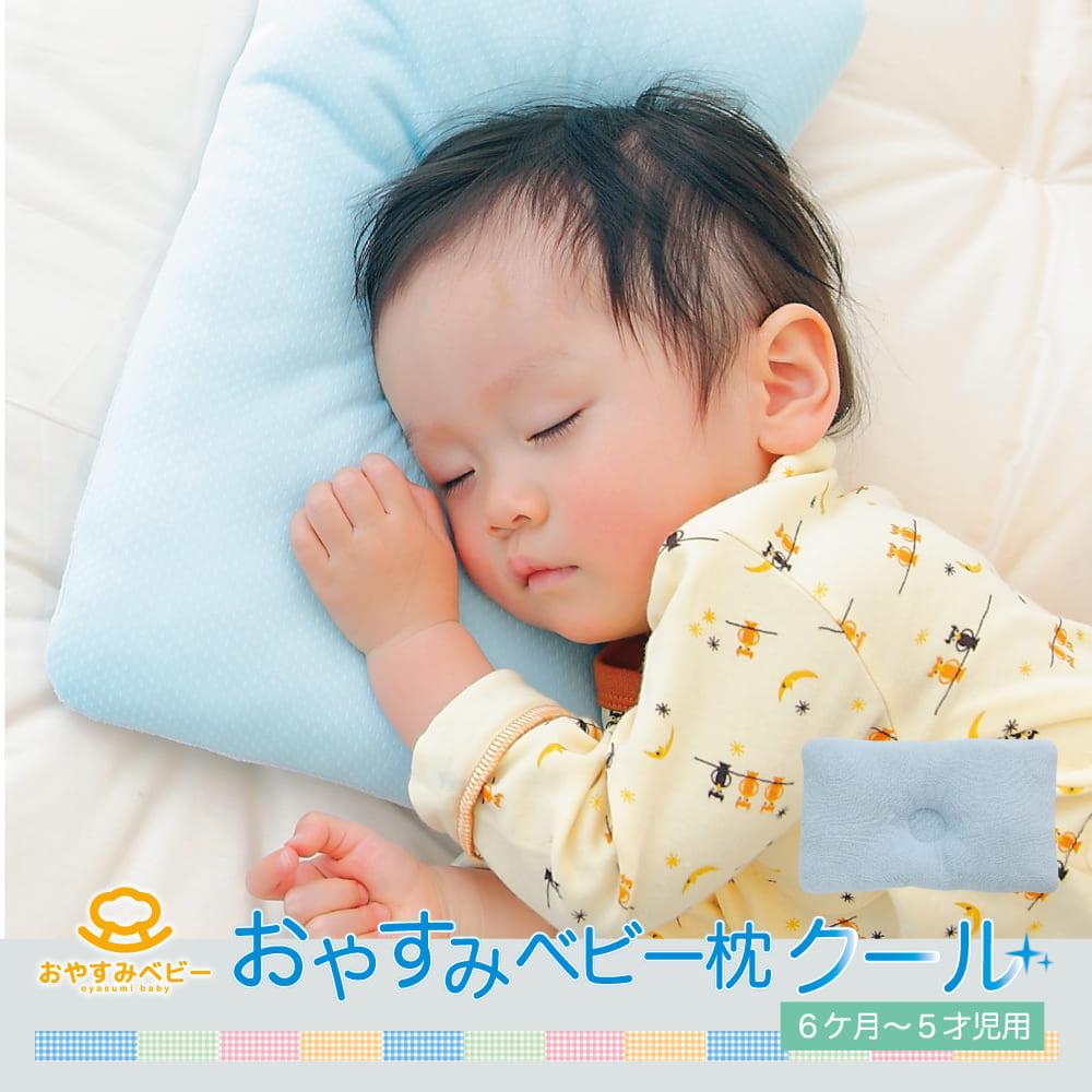 あす楽対応 ギフトラッピング無料 日本製 おやすみベビー枕 クール カステラ型 汗かきベビーのねんねを快適に 6ヶ月~5歳児用 まくら 枕 夏 男の子 N 出産祝い 限定タイムセール かわいい お祝い ベビー 開催中 女の子 ひんやり 赤ちゃん用枕 涼感