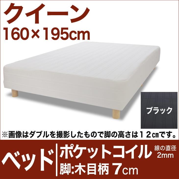 セレクトベッド ポケットコイル(線の直径2mm) 脚:木目柄(7cm) クイーンサイズ(160×195cm) ブラック【脚付マットレス・ヘッドボードレス・スプリング・ベット・べっど・べっと・BED・寝具・家具・送料無料・日本製】